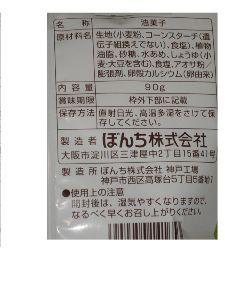 3197 - (株)すかいらーくホールディングス ワシの大好きな💛お菓子メーカーじゃよ( ´∀` )  逆さから読むなよ(〃