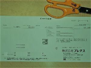 3197 - (株)すかいらーくホールディングス もっともっと💛売りまくって ボーナス(*`艸´)ウシシシ