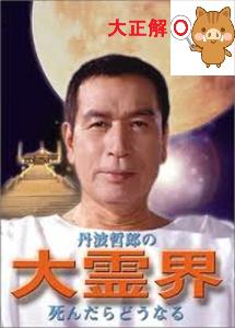 3197 - (株)すかいらーくホールディングス そう!!