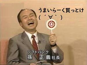 3197 - (株)すかいらーくホールディングス ハゲも言っとる!!