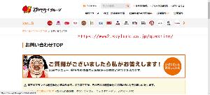 3197 - (株)すかいらーくホールディングス 知らんが、ひばりさんに聞け!!
