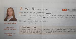 3197 - (株)すかいらーくホールディングス 新任は、社外のゴールドマン セックスじゃよ( ´∀` )