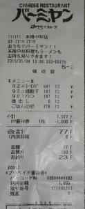 3197 - (株)すかいらーくホールディングス キタ――(゚∀゚)――!!   ワシのオススメは、がスト!!  うまいらーく買っとけ(