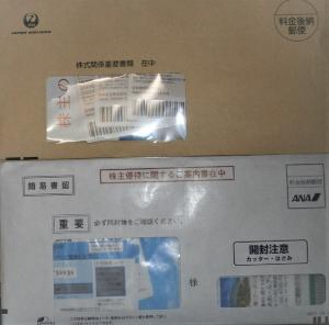 3197 - (株)すかいらーくホールディングス キタ――(゚∀゚)――!! GALから♫愛が届いた💛