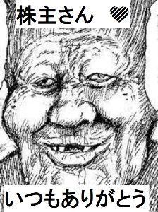 3197 - (株)すかいらーくホールディングス ( ̄∇ ̄;)ハッハッハ💛 酔っぱらった もう寝るヮ