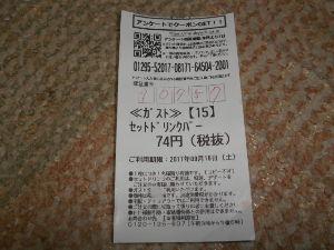 3197 - (株)すかいらーくホールディングス ほれほれ  ぽんぽん じぃじ やるぞ コピーして使え!! ↓