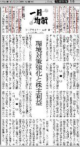 1693 - WisdomTree 銅上場投信 今日の日経