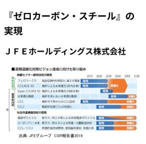5411 - ジェイ エフ イー ホールディングス(株) 日本鉄鋼連盟の橋本英二会長(日本製鉄社長)は25日開催の運営委員会後に記者団の質問に答え、ゼロカーボ