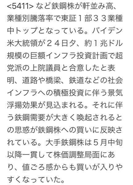 5411 - ジェイ エフ イー ホールディングス(株) バイデンちゃん アザーース  !
