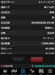 audjpy - オーストラリア ドル / 日本 円 本日最後の100枚ロング、 利確して寝ようか考え中 🤗