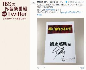 徳永英明さんを応援しましょう♪ TBS「第59回輝く!日本レコード大賞」②