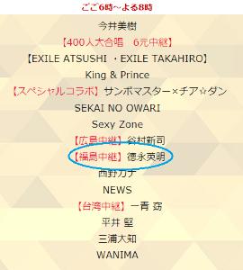 徳永英明さんを応援しましょう♪ 本日18:00~20:00「音楽の日」出演  http://www.tbs.co.jp/ongaku