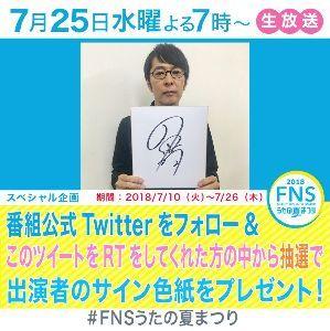 徳永英明さんを応援しましょう♪ twitter【公式】FNSうたの夏まつり  https://twitter.com/fns_kay