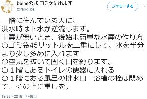 徳永英明さんを応援しましょう♪ 豪雨被害への対応  https://twitter.com/radio_be/status/1015