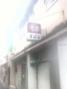 ひっそり珈琲館 ずぼら ズボラ という居酒屋 宇都宮市