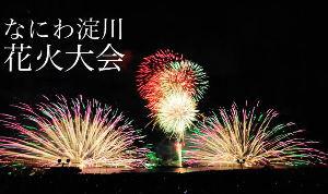 あなたと語りたいです。 >しんさん、そっちも8月5日あたりは花火大会でもりあがりますか?  関西地方では淀川花火大会が