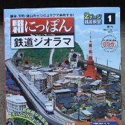 昭和にっぽん 鉄道ジオラマ Zゲージ