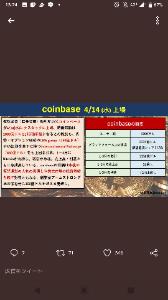 2345 - (株)クシム 夜アメリカでcoinbase上場で暗号通貨全体が注目されてますね