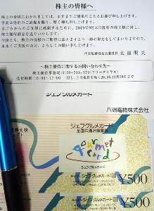 素人オヤジのトレード修行 11月27日到着 100株分