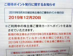 素人オヤジのトレード修行 12月03日到着 アトム