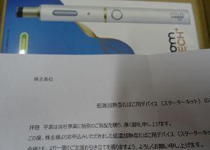 素人オヤジのトレード修行 10月26日到着 JT裏優待品(?_?)