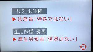 天皇制について NHKクローズアップ現代のヘイトスヒ゜ーチ特集、    在日に『特別永住権』があると平壌運転で捏造