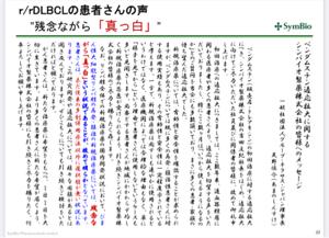 4582 - シンバイオ製薬(株) >DLBCLはR-CHOPで治療しているはずだけど。。。  確かにDLBCLはR-CHOPでの