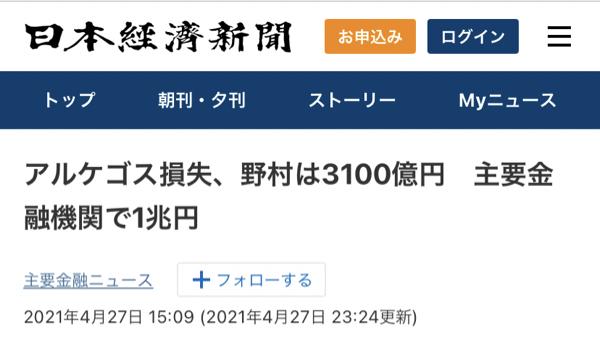 4582 - シンバイオ製薬(株) 野村ざまぁ