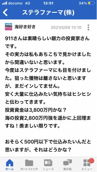 4582 - シンバイオ製薬(株) 380で10万株買いたい本音❗️