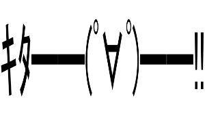 4582 - シンバイオ製薬(株)  キタキタ〜❗