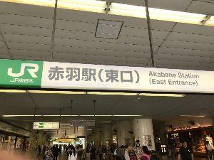 NEWビジネスマンfrom東京 オヤジ昼のみの聖地へ! 初の赤羽遠征でした。