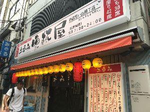 NEWビジネスマンfrom東京 思い出横丁では朝からやってる飲み屋があった。