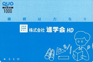 9760 - (株)進学会ホールディングス 優待のクオカード (消えてしまったので再投稿) -。