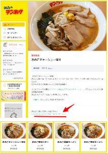 1379 - ホクト(株) 長野県で32店舗展開の「みんなのテンホウ」で今年も、 【 ホクトとのコラボ 】 「きのこラーメン」