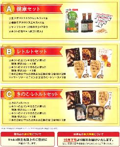 1379 - ホクト(株) 【 優待 案内到着 】 (100株) 1点選択 (A.健康セット B.レトルトセット C.きのこ・レ