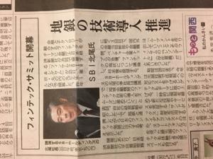 8473 - SBIホールディングス(株) 本日の日経新聞夕刊の一面に、大きく取り上げられてるで〜 昔は、第三者割当を乱発して株を希薄化させ、株