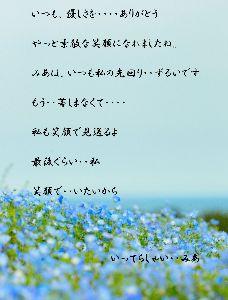 あなたの詩を聞かせてください・・・ It makes me happy whenever I listen to your song