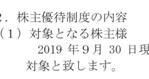 6625 - JALCOホールディングス(株) 来月の月足は大陽線で決まり  8/23の給料日でまだまだ200円前後で買い増しできる奇跡