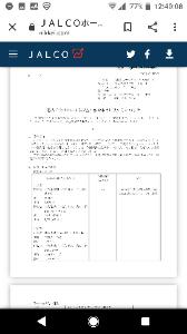 6625 - JALCOホールディングス(株) ざらばIR ストップ高断定