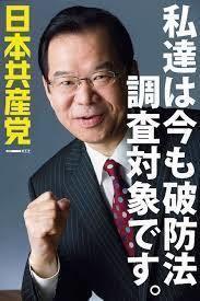 """""""バカ社長にひとこと言いたいぞ"""" 日本共産党の志位に「さすがテロ政党」というヤジ!    共産党宮本徹激怒も共産党はテロ政党ですよ!"""