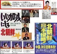 """""""バカ社長にひとこと言いたいぞ"""" 旧朝鮮の、もう一方の片割れは、      脅迫状:横浜市役所などに送付 朝鮮総連への課税に抗議"""