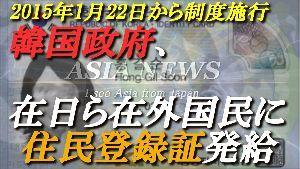 """""""バカ社長にひとこと言いたいぞ""""   韓国住民登録法    日本の外国人登録法改正にあわせて日本で住民登録が義務化された。  カード切"""