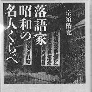 平成楽語(落語)研究会、本日オープン