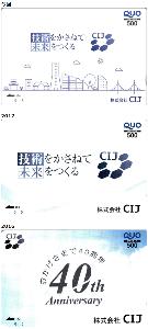 4826 - (株)CIJ 【 株主優待到着 】 100株 500円クオカード ※毎年デザインが変わります -。