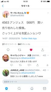 3802 - (株)エコミック サーモン当てすぎ