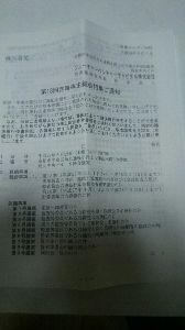 8462 - フューチャーベンチャーキャピタル(株) 株主総会は23日か♪  有給とれたらいこうかね( ´艸`)♪