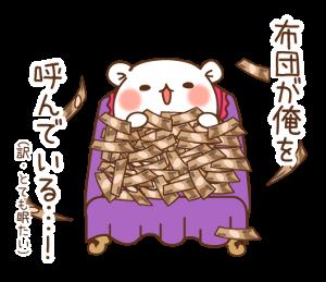 8462 - フューチャーベンチャーキャピタル(株) はい!  ごゆっくり〜