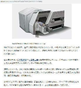 8462 - フューチャーベンチャーキャピタル(株) がん治療に第5の道 住友重機・ローム・楽天が競う  日本経済新聞 福島SiCは20年に関西の医療機関