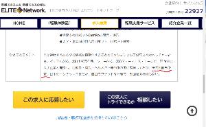 8462 - フューチャーベンチャーキャピタル(株) https://www.elite-network.co.jp/job_search/7642_1.