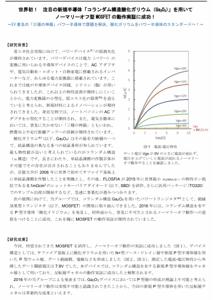 8462 - フューチャーベンチャーキャピタル(株) フロスフィアの技術も  世界初 なんだね  ( トヨタも出資してる )